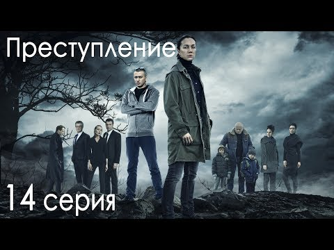 Смотреть фильм преступление 14 серия