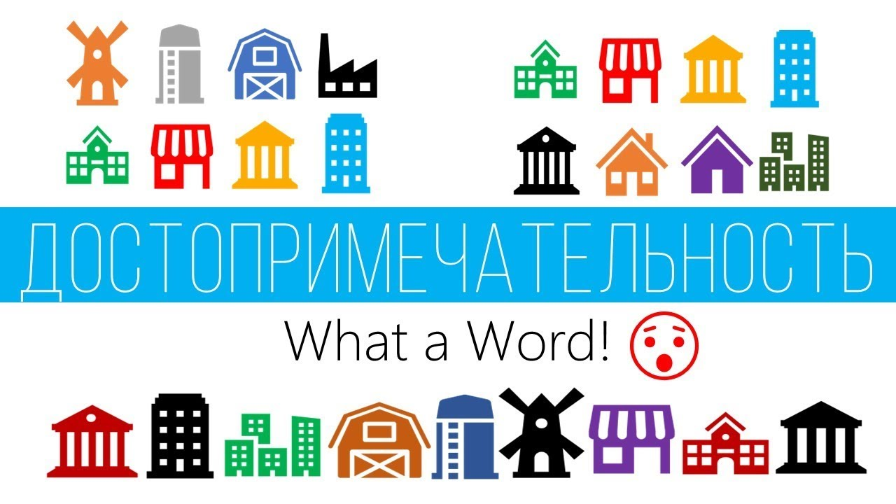 Intermediate Russian What A Word