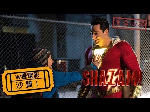 W看電影_沙贊!(Shazam!, 雷霆沙贊, 神力集結)_重雷心得