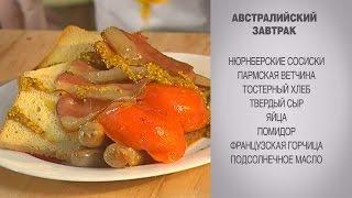Завтрак / Австралийский завтрак / Яичница с сосисками / Яичница с ветчиной и помидорами