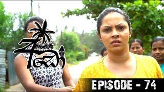 අඩෝ - Ado | Episode - 74 | Sirasa TV Thumbnail