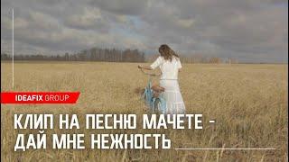 Клип на песню Мачете - Дай мне нежность/Private music video