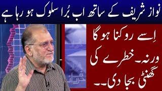 Orya Maqbol Jan Show Concern About nawaz Sharif Situation | Neo News