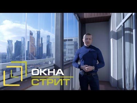 Шикарное безрамное остекление с видом на Москва-Сити