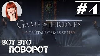 Игра Престолов, Game of Thrones прохождение с Тоникой [Часть #4]