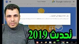 طريقة انشاء حساب ادسنس Google AdSense بعد تحديثات 2019 💰 دورة الربح من ادسنس