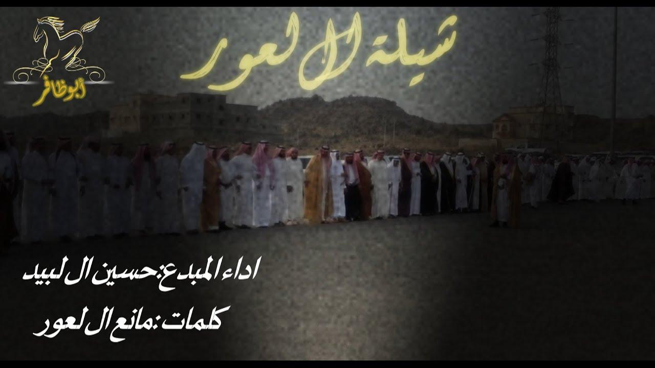 شيلة ال لعور أداء حسين ال لبيد كلمات مانع بن لعور