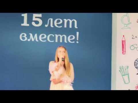 Саша Жулина поет на Выпускном 2017