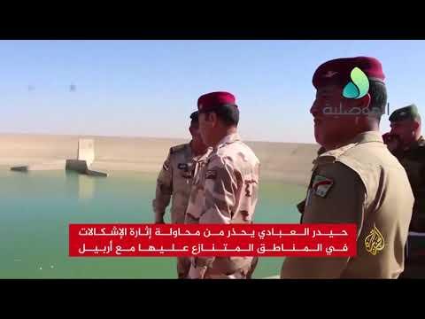 حكومة كردستان العراق ترحب بمبادرة العبادي للحوار  - نشر قبل 12 ساعة