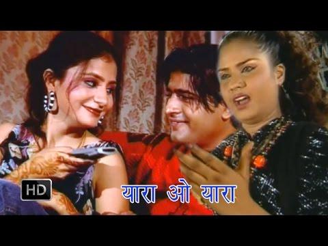 Yara O Yara || यारा ओ यारा || Yara| Devi | BhojpuriHot Songs