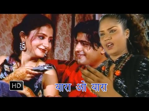 Yara O Yara || यारा ओ यारा || Yara  | Devi | Bhojpuri  Hot Songs