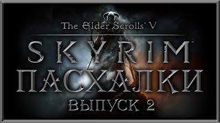 Пасхалки в игре TES 5: Skyrim - часть 2 [Easter Eggs]