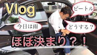 【Vlog】さてっ、ザ・ビートルはどうする?!今日は雨の日 ^ ^