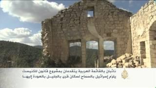 مشروع قانون بالكنيست بشأن عودة أهالي الجليل