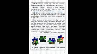 СКАЧАТЬ БЕСПЛАТНО!!!Русский язык 4 класс Бунеев 2 Чhttp   goo gl 4eWzsO   YouTube 360p