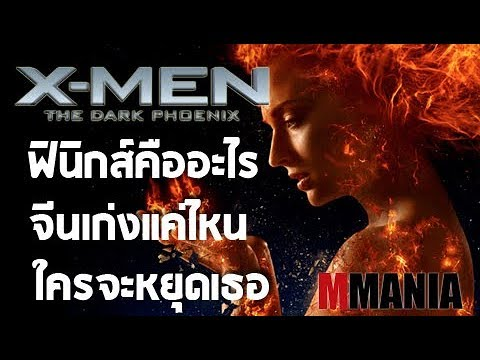 X-Men : Dark Phoenix มิวเทนต์ระดับโอเมก้ากับซุเปอร์พลังระดับคอสมิกบีอิ้ง