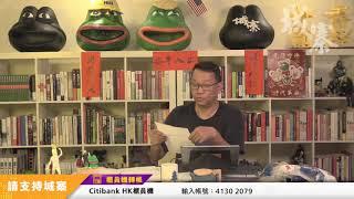 香港管治崩潰 Symptoms of a Failed State - 10/02/20 「三不館」2/2