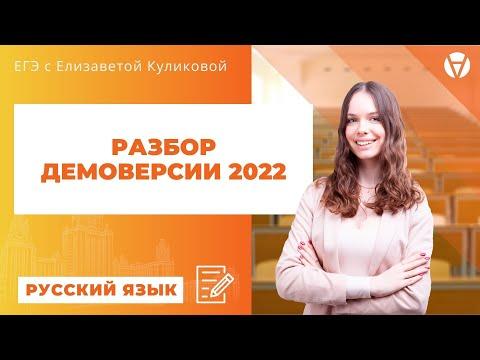 Разбор ДЕМОВЕРСИИ ЕГЭ 2022 по русскому языку | AltEd