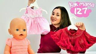 Новая Одежда для Беби Бон Эмили - Как Мама для девочек.