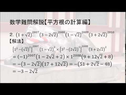 雑談10数学難問解説平方根の計算編中3生用
