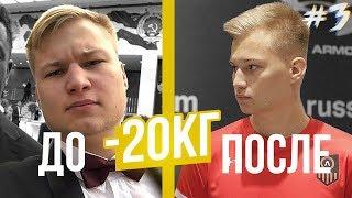 ПОХУДЕЛ НА 20 КГ // Стать Футболистом 3 серия
