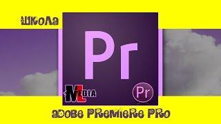 Как быстро выровнять звук в програме Adobe Premiere pro