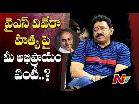 Ram Gopal Varma Opinion On YS Vivekananda Reddy Demise | NTV