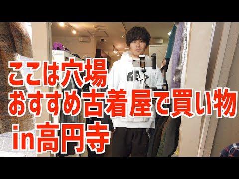 高円寺の穴場な古着屋でお買い物!!