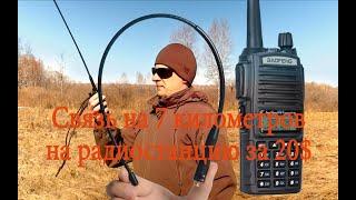 Выбор частотного диапазона для радиосвязи дальность связи 7КМ