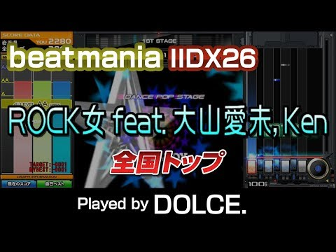 ROCK女 feat. 大山愛未, Ken (A) / played by DOLCE. / beatmania IIDX26 Rootage