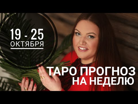 ТАРО ПРОГНОЗ НА НЕДЕЛЮ С 19 - 25  ОКТЯБРЯ 2020 ГОДА