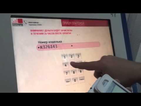 Как пополнить счет R Россия WebMoney через терминал