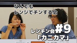 最終的に駄菓子になる?日本国民よ、今すぐカニカマを温めよう!