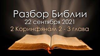 22 сентября 2021 / Разбор Библии / Церковь Спасение