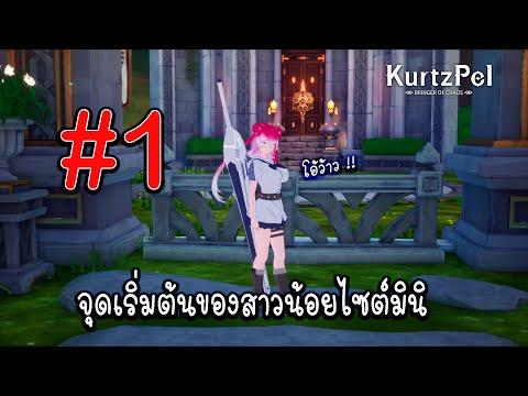 KurtzPel  1 จุดเริ่มต้นของสาวน้อยไซต์มินิ