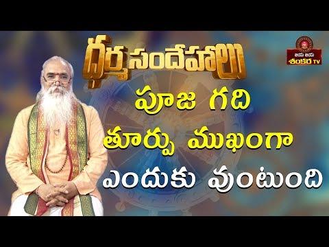 Why should Puja Room Face East Direction    Dharma Sandehalu    Jaya Jaya Shankara TV   