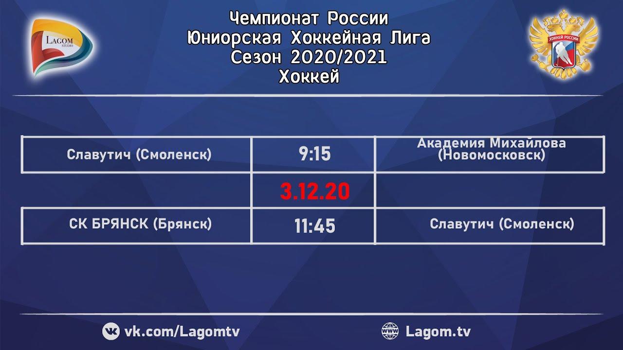 3.12.20  Чемпионат России по хоккею (ЮХЛ)