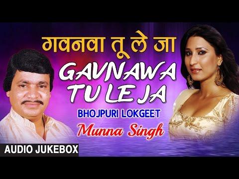 GAVNAWA TU LE JA | BHOJPURI LOKGEET AUDIO SONGS JUKEBOX | SINGER - MUNNA SINGH | HAMAARBHOJPURI