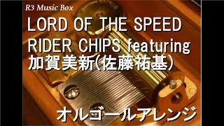 RIDER CHIPS featuring 加賀美新(佐藤祐基) - LORD OF THE SPEED