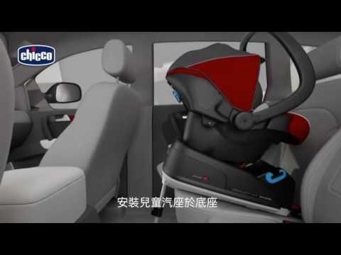 Chicco Isofix底座(Auto-Fix Fast適用) 產品安裝說明