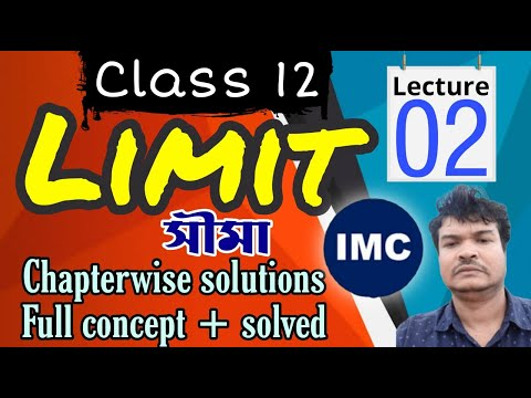 Class 12 ( SN Dey )  CHAPTERWISE ,   Mathematics -  LIMIT ( Solution ) | CALCULUS  , ANY BOARD thumbnail