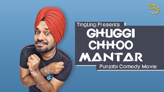 Punjabi Comedy Film || Ghuggi Chhoo Mantar (Full Movie) || Gurpreet Ghuggi || Ting Ling