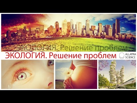 Экология. Глобальная проблема мира.