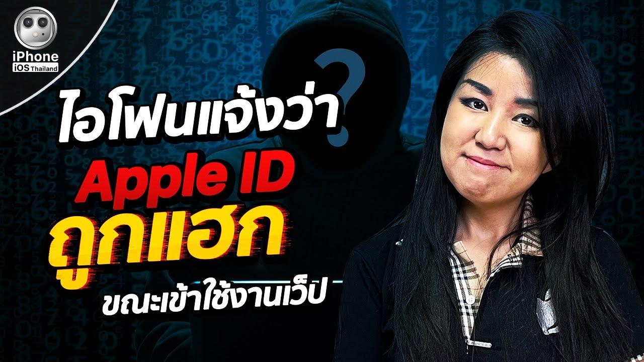 วิธีแก้ iPhone แจ้งว่า Apple ID ถูกแฮก ตอนกำลังใช้งานเว็ป