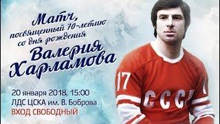Матч, посвященный 70-летию Валерия Харламова