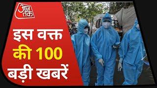 Hindi News Live:  देश-दुनिया की इस वक्त की 100 बड़ी खबरें I Shatak AajTak I Top 100 I Apr 27, 2021