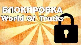 World Of Trucks попал под блокировки Роскомнадзор
