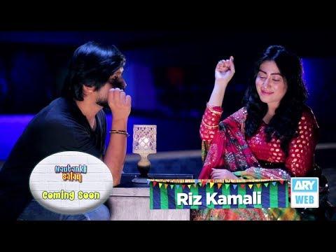 Nautanki Salay | Coming Soon | Riz Kamali | ARY Web