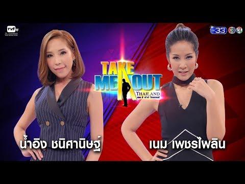 น้ำอิง & เนม - Take Me Out Thailand ep.4 S13 (7 เม.ย. 61) FULL HD