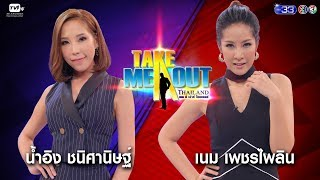 - Take Me Out Thailand ep4 S13 7  61 FULL HD